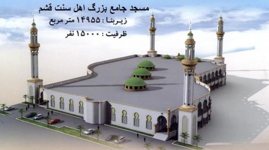 مسجد جامع اهل سنت